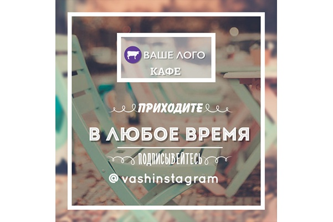Видео Промо для Instagram из шаблона 5 - kwork.ru