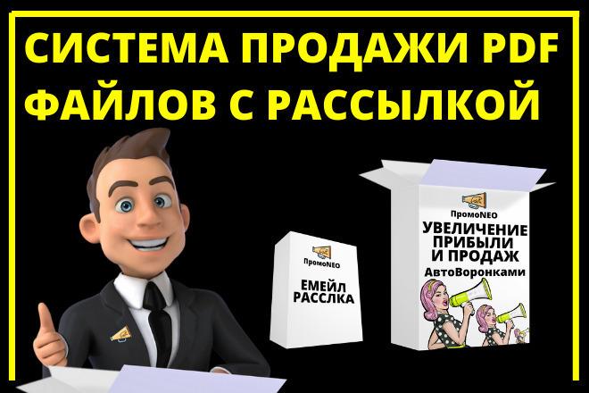 Откройте свой магазин продажи PDF файлов по рабочей модели с рассылк 5 - kwork.ru
