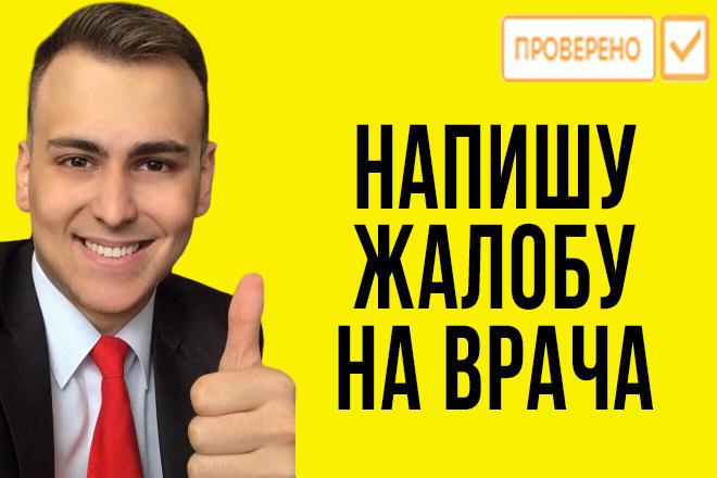 Напишу жалобу на врача 1 - kwork.ru