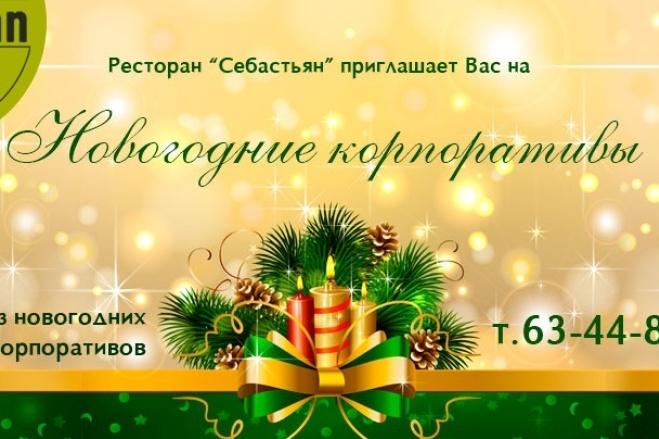 Нарисую слайд для сайта 1 - kwork.ru