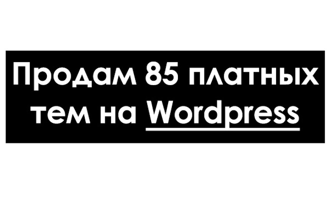 Продам 85 платных тем Wordpress с полным доступом 1 - kwork.ru