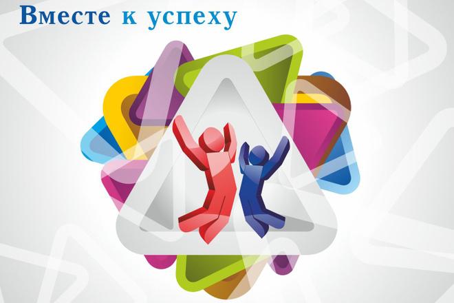 Разработаю макет баннера 10 - kwork.ru