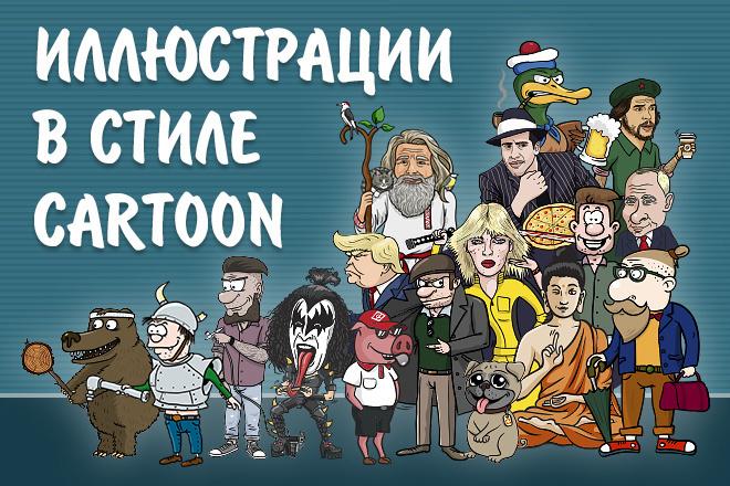 Нарисую для Вас иллюстрации в жанре карикатуры 248 - kwork.ru