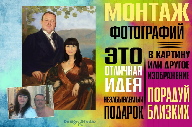 Сделаю фотомонтаж 6 - kwork.ru