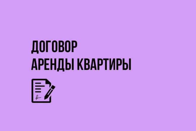 Составлю договор найма жилого помещения 1 - kwork.ru