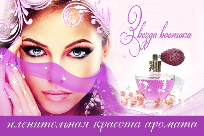 Сделаю статический баннер для сайта или соц сети 5 - kwork.ru