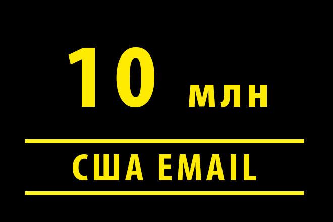База Email США - 10 млн. контактов 1 - kwork.ru