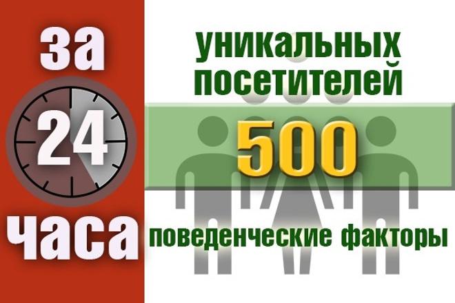 На 10 дней -Увеличу кол-во уникальных посетителей от 20 до 500 в сутки 1 - kwork.ru
