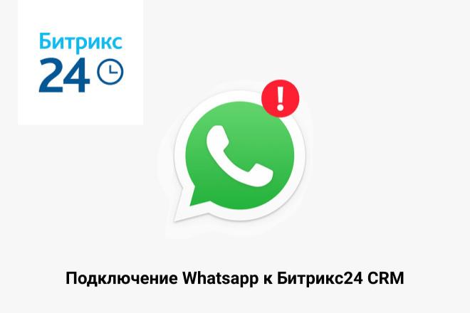 Whatsapp подключить к Битрикс24 1 - kwork.ru