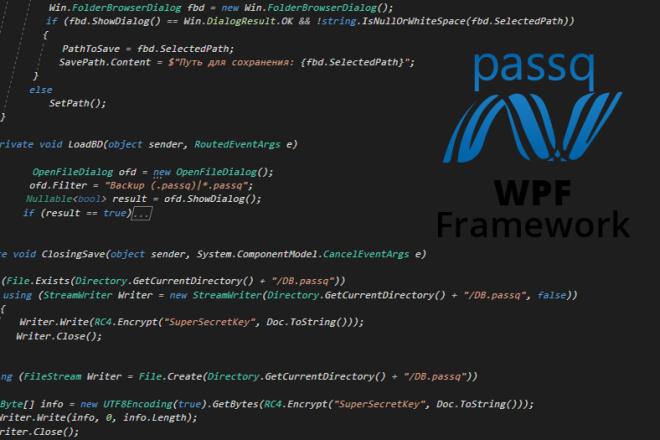 Создам приложение WPF 1 - kwork.ru