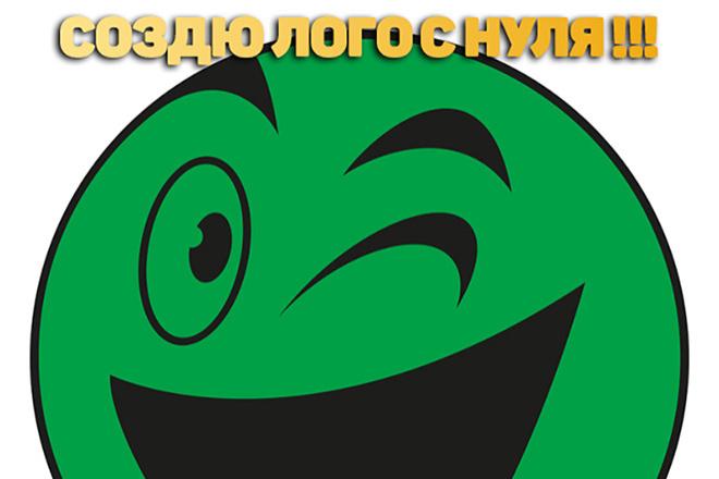 Разработаю и нарисую логотип 1 - kwork.ru