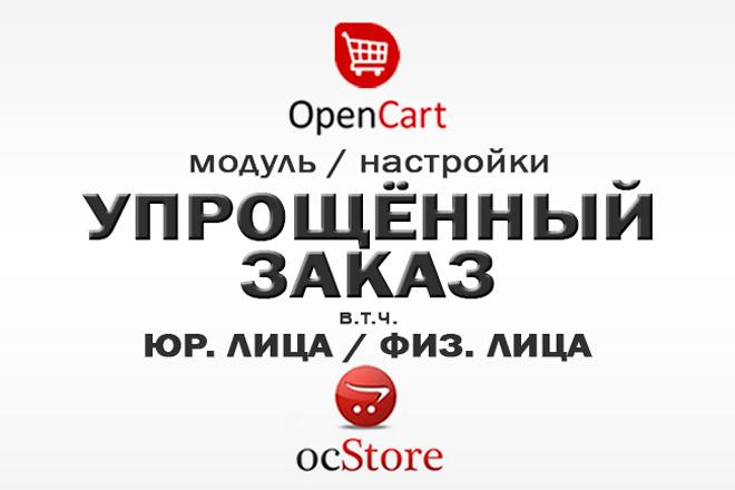 Установлю модуль упрощённого оформления заказа на OpenCart OcStore 1 - kwork.ru