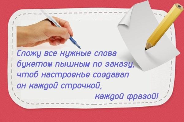 Пишу различные стихи от ОГО-ГО до ХИ-ХИ-ХИ 1 - kwork.ru