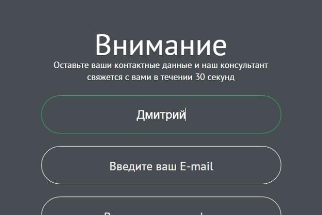 Настрою функцию отправки писем на email 1 - kwork.ru