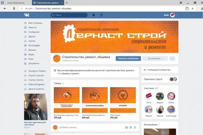 Дизайн группы вконтакте Обложка+баннер+миниатюра или аватар+баннер 17 - kwork.ru