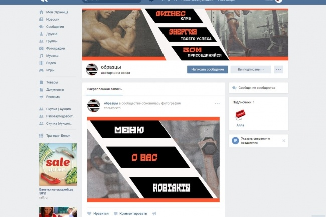 Дизайн группы вконтакте Обложка+баннер+миниатюра или аватар+баннер 1 - kwork.ru