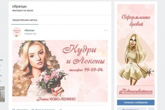 Дизайн группы вконтакте Обложка+баннер+миниатюра или аватар+баннер 2 - kwork.ru