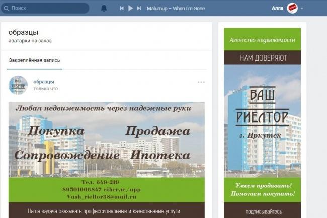 Дизайн группы вконтакте Обложка+баннер+миниатюра или аватар+баннер 3 - kwork.ru
