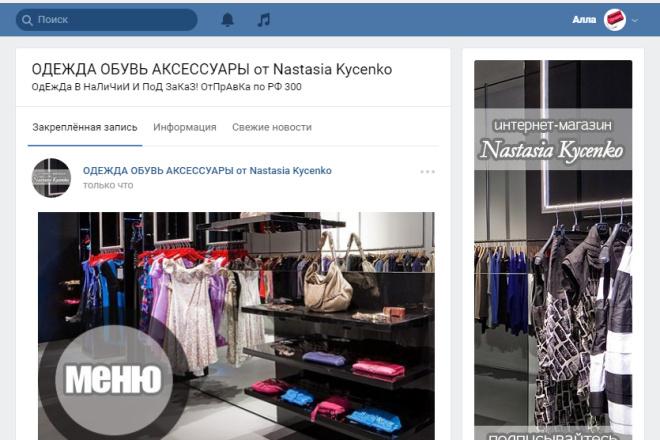 Дизайн группы вконтакте Обложка+баннер+миниатюра или аватар+баннер 9 - kwork.ru