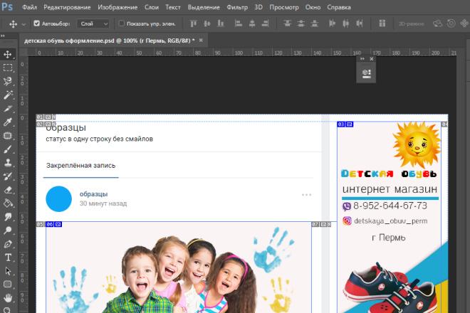 Дизайн группы вконтакте Обложка+баннер+миниатюра или аватар+баннер 12 - kwork.ru