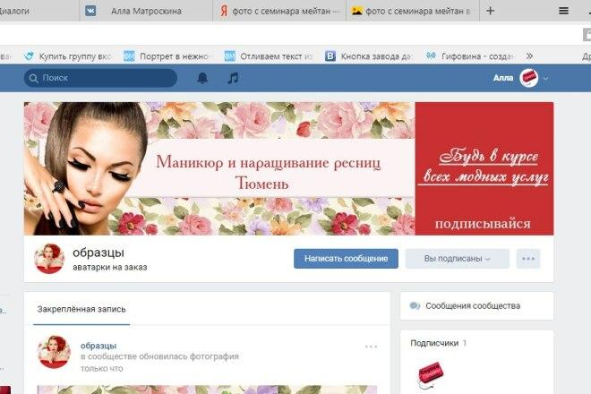 Дизайн группы вконтакте Обложка+баннер+миниатюра или аватар+баннер 13 - kwork.ru
