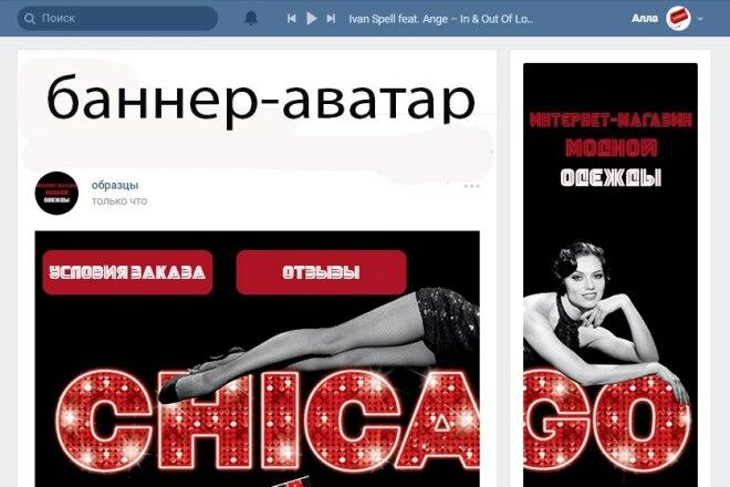Дизайн группы вконтакте Обложка+баннер+миниатюра или аватар+баннер 14 - kwork.ru