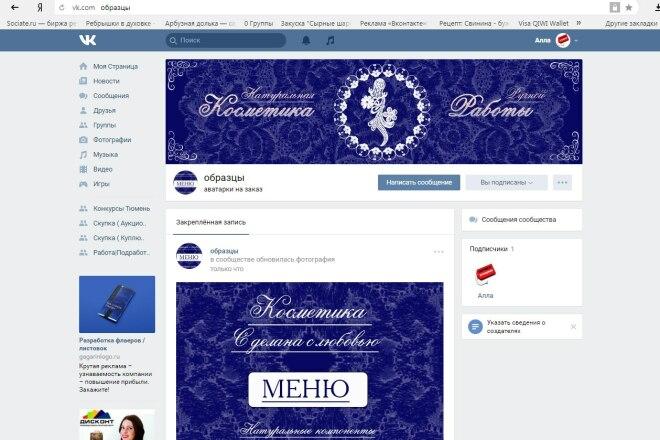 Дизайн группы вконтакте Обложка+баннер+миниатюра или аватар+баннер 15 - kwork.ru