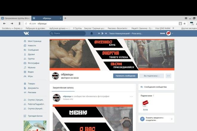 Дизайн группы вконтакте Обложка+баннер+миниатюра или аватар+баннер 16 - kwork.ru