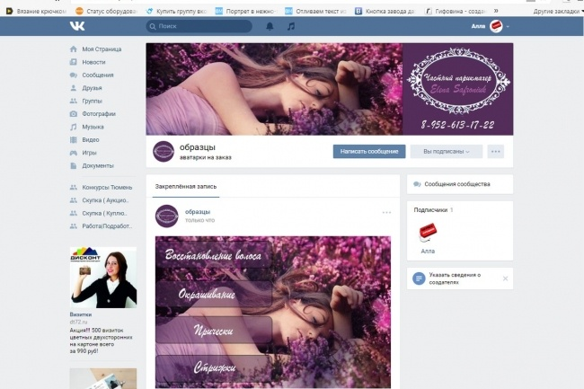Дизайн группы вконтакте Обложка+баннер+миниатюра или аватар+баннер 4 - kwork.ru