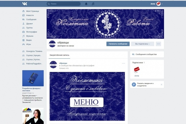 Дизайн группы вконтакте Обложка+баннер+миниатюра или аватар+баннер 5 - kwork.ru