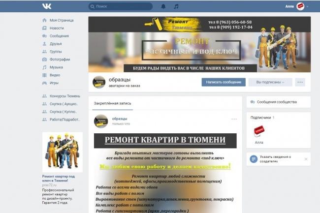 Дизайн группы вконтакте Обложка+баннер+миниатюра или аватар+баннер 6 - kwork.ru