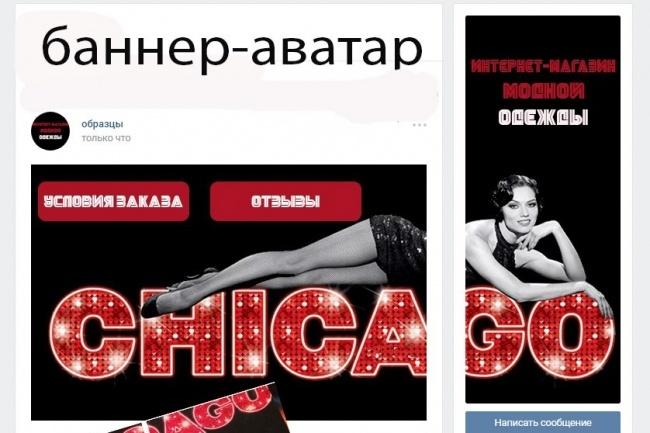 Дизайн группы вконтакте Обложка+баннер+миниатюра или аватар+баннер 7 - kwork.ru