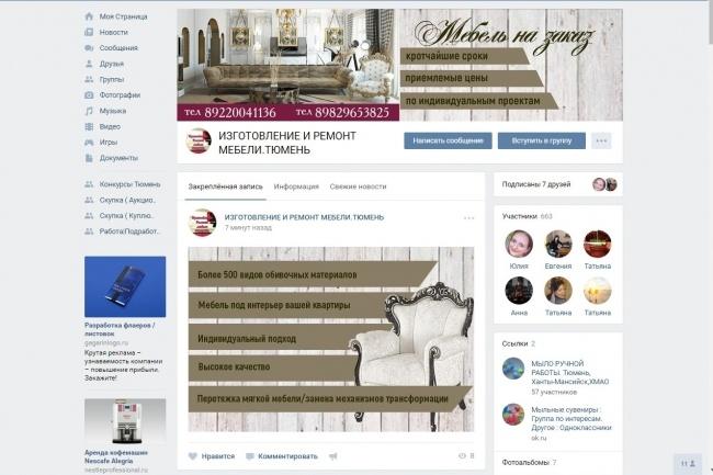 Дизайн группы вконтакте Обложка+баннер+миниатюра или аватар+баннер 8 - kwork.ru