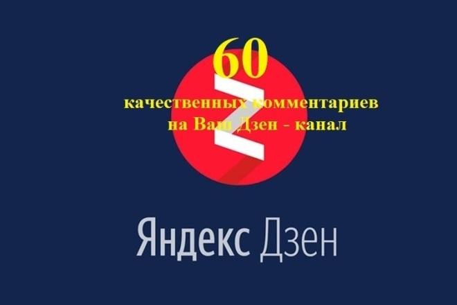 +60 реальных и качественных комментариев на Ваш канал Яндекс Дзен 1 - kwork.ru