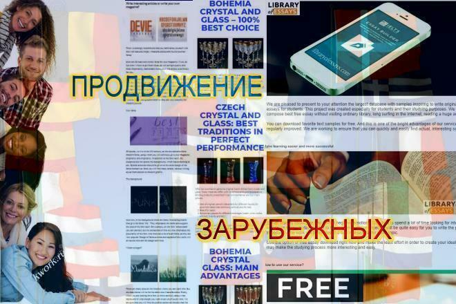 Стратегия Продвижения Зарубежных Сайтов 1 - kwork.ru