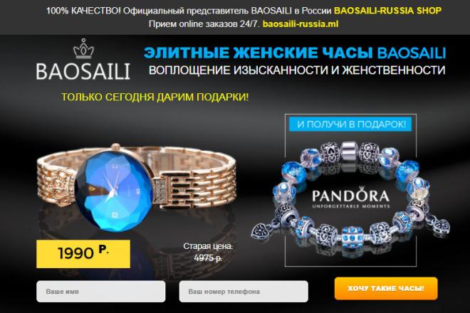 Продам лендинг - элитные женские ЧАСЫ baosaili 1 - kwork.ru