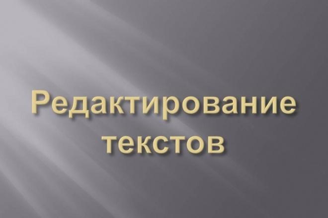 Отредактирую Ваши работы 1 - kwork.ru