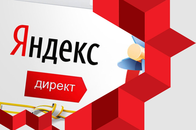 Контекстная реклама в Яндекс-Директ. Поиск+РСЯ 1 - kwork.ru