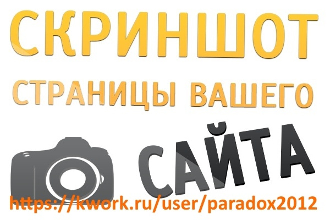 Скриншот всей страницы вашего сайта 1 - kwork.ru
