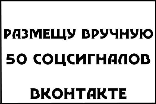 50 социальных сигналов из ВКонтакте 1 - kwork.ru