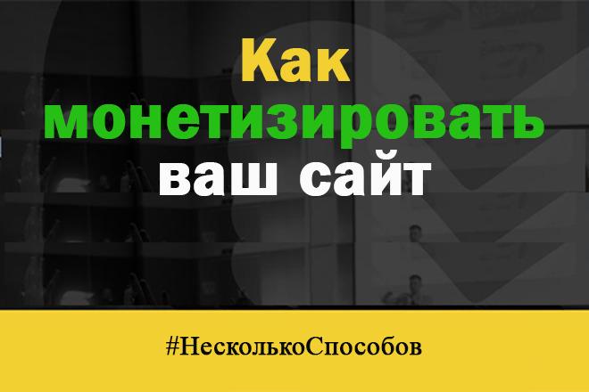 Проконсультирую как Увеличить Монетизацию и Доход на вашем Сайте 1 - kwork.ru
