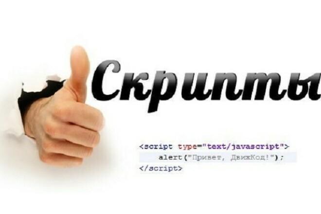 Напишу скрипт с нуля или доработаю существующий js, php 1 - kwork.ru