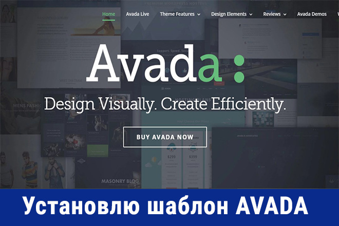 Установлю на ваш сайт самую известную премиум тему - Avada 8 - kwork.ru