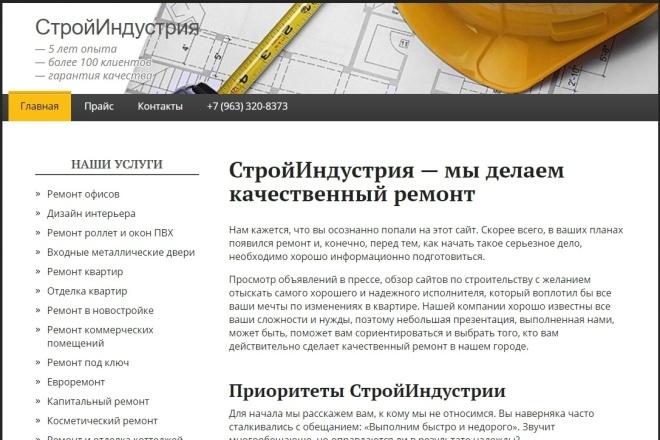 Сайт строительной компании или фирмы 1 - kwork.ru