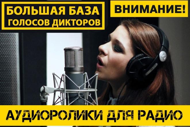 Автоответчик, IVR, аудиоролик для радио или тв до 25 секунд 1 - kwork.ru