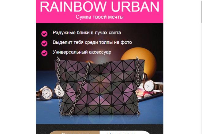 Лендинг - Женская сумка rainbow URBAN с админкой фото