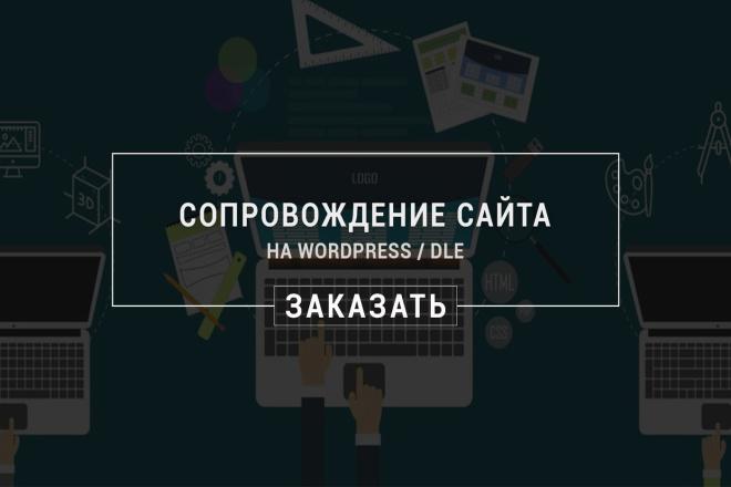 Сопровождение сайта на Wordpress, DLE, Joomla, Opencart 1 - kwork.ru