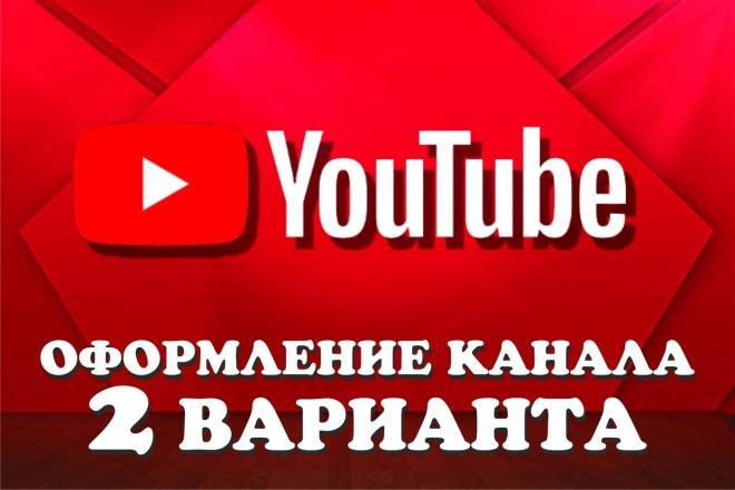 Оформлю ваш канал на YouTube. Два варианта за один кворк 7 - kwork.ru