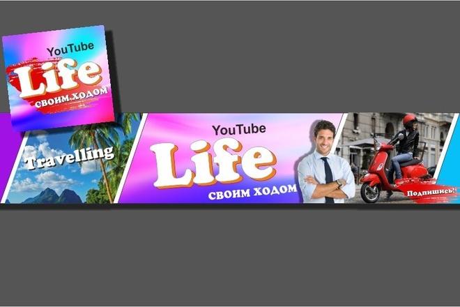 Оформлю ваш канал на YouTube. Два варианта за один кворк 3 - kwork.ru