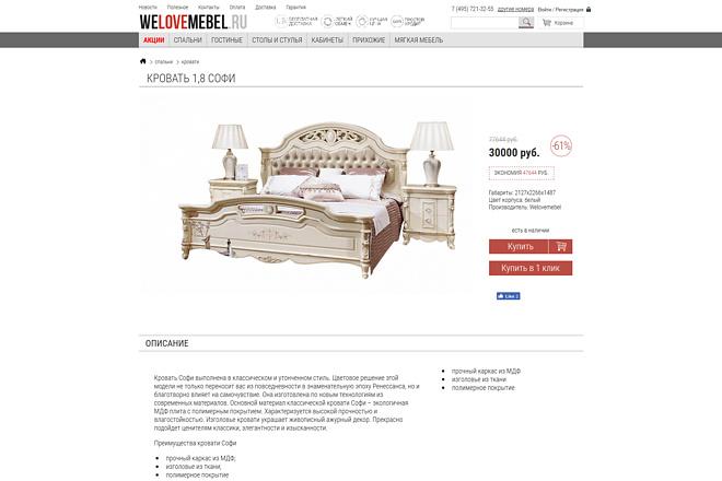 Веб-дизайн для вас. Дизайн блока сайта или весь сайт. Плюс БОНУС 11 - kwork.ru